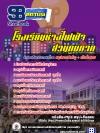 [EBOOK] #หนังสือสอบโรงเรียนช่างการไฟฟ้าส่วนภูมิภาค ครอบคลุมทุกเนื้อหาที่เปิดสอบ ปี2561