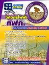 สุดยอด!!! แนวข้อสอบวิศวกรไฟฟ้า กฟภ. การไฟฟ้าส่วนภูมิภาค อัพเดทใหม่ล่าสุด ปี2561