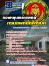 สุดยอด!!! แนวข้อสอบกองหนุนเหล่าแพทย์ กรมแพทย์ทหารบก อัพเดทใหม่ล่าสุด ปี2561