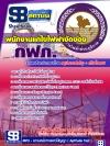 สุดยอด!!! แนวข้อสอบพนักงานช่างไฟฟ้า พนักงานแก้ไขไฟฟ้าขัดข้อง กฟภ. การไฟฟ้าส่วนภูมิภาค อัพเดทใหม่ล่าสุด ปี2561