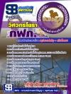 สุดยอด!!! แนวข้อสอบวิศวกรโยธา กฟภ. การไฟฟ้าส่วนภูมิภาค อัพเดทใหม่ล่าสุด ปี2561