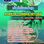 สุดยอดแนวข้อสอบงานราชการไทย เจ้าหน้าที่บันทึกข้อมูล กรมกิจการเด็กและเยาวชน อัพเดทในปี2560