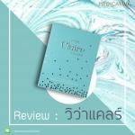 Review : รีวิว วิว่าแคลร์