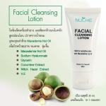 Facial Cleansing Lotion 30ml. โลชั่นเช็ดเครื่องสำอาง