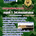 ++แม่นๆ ชัวร์!! หนังสือสอบกรมยุทธศึกษาทหารบก กลุ่มที่ 1 วิศวกรรมศาสตร์ ฟรี!! MP3