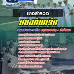 แนวข้อสอบราชการ ช่างสำรวจ กองทัพเรือ อัพเดทใหม่ 2560