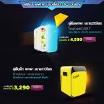ทำไมราคาตู้เย็นเล็กของร้านบางตัวราคาเท่าตู้เย็นใหญ่เลย ???