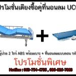 เตียงผู้ป่วย 2 ไกร์ มือหมุน ABS + ที่นอนลมแบบลอน รหัส UC04
