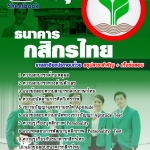 รวมสรุปแนวข้อสอบเก่าพนักงาน ธนาคารกสิกรไทย ที่ออกบ่อยๆ