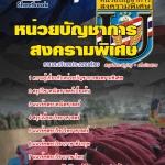 ++แม่นๆ ชัวร์!! หนังสือสอบหน่วยบัญชาการสงครามพิเศษ ฟรี!! VCD