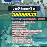 แนวข้อสอบราชการ ช่างอิเล็กทรอนิกส์ กองทัพเรือ อัพเดทใหม่ 2560