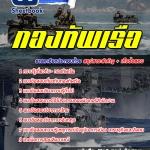 แนวข้อสอบกองทัพเรือ 2560