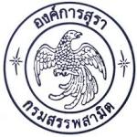 เปิดรับสมัคร องค์การสุรา กรมสรรพสามิต ตั้งแต่วันที่ 15 – 29 กรกฎาคม 2559