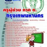 ++แม่นๆ ชัวร์!! หนังสือสอบครูผู้ช่วย กทม. ภาค ก. ฟรี!! MP3