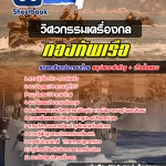 แนวข้อสอบวิศวกรรมเครื่องกล กองทัพเรือ 2560