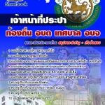 แนวข้อสอบราชการ เจ้าหน้าที่ประปา ท้องถิ่น อัพเดทใหม่ 2560