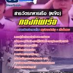 แนวข้อสอบราชการ สารวัตรทหารเรือ (หญิง) กองทัพเรือ อัพเดทใหม่ 2560