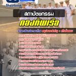 แนวข้อสอบราชการ สถาปัตยกรรม กองทัพเรือ อัพเดทใหม่ 2560