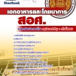 แนวข้อสอบครูอาชีวะ สอศ. ตำแหน่งเอกอาหารและโภชนาการ อัพเดทใหม่ 2560