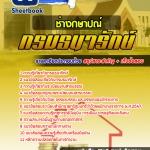 แนวข้อสอบราชการ ช่างกษาปณ์ กรมธนารักษ์ อัพเดทใหม่ 2560