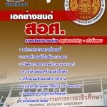 แนวข้อสอบครูอาชีวะ สอศ. ตำแหน่งเอกช่างยนต์ อัพเดทใหม่ 2560