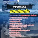 แนวข้อสอบราชการ สาขาการบัญชี กองทัพเรือ อัพเดทใหม่ 2560