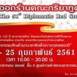 งานออกร้านคณะภริยาทูต ครั้งที่ 51 (The 51st Diplomatic Red Cross Bazaar)