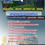 สุดยอดแนวข้อสอบงานราชการไทย นักพัฒนาการท่องเที่ยว ท้องถิ่น อัพเดทในปี2560
