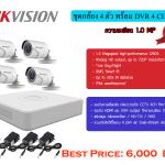 ชุดกล้อง HIKVISION 1.0MP 4 ตัว พร้อมเครื่องบันทึก