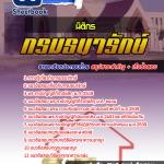 แนวข้อสอบราชการ นิติกร กรมธนารักษ์ อัพเดทใหม่ 2560