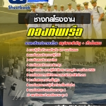 แนวข้อสอบราชการ ช่างกลโรงงาน กองทัพเรือ อัพเดทใหม่ 2560