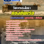 แนวข้อสอบราชการ วิศวกรรมโยธา กองทัพเรือ อัพเดทใหม่ 2560