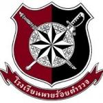 เปิดสอบ นักเรียนนายร้อยตำรวจหญิง บุคคลภายนอก 3 พฤษจิกายน - 6 ธันวาคม 2559 รับสมัครทางอินเตอร์เน็ต