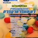 Top10แนวข้อสอบเก่าที่ออกบ่อยๆเภสัชกรปฏิบัติการ สำนักงานคณะกรรมการอาหารและยา อย. update