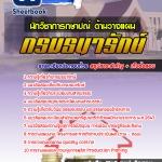 แนวข้อสอบราชการ นักวิชาการกษาปณ์ ด้านวางแผน กรมธนารักษ์ อัพเดทใหม่ 2560