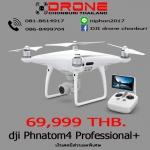 Dji Phantom4 Pro+ ฟรีประกันภัย+ลงทะเบียน