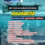 แนวข้อสอบราชการ ฟิสิกส์ แผนกซ่อมบำรุงสิ่งอุปกรณ์วิทยาศาสตร์ กองทัพเรือ อัพเดทใหม่ 2560