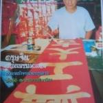 รับเขียนป้ายอวยพรอักษรจีนตุ้ยเลี้ยง หนังสือจีน อักษรจีน ด้วยพู่กันจีนแบบสดๆ โดยเจ้าเก่าย่านเยาวราช