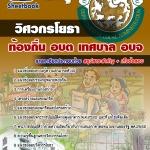 แนวข้อสอบราชการ วิศวกรโยธา ท้องถิ่น อัพเดทใหม่ 2560