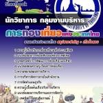 แนวข้อสอบนักวิชาการกลุ่มงานบริหาร การท่องเที่ยวแห่งประเทศไทย