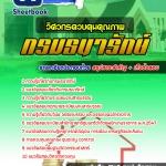 แนวข้อสอบราชการ วิศวกรควบคุมคุณภาพ กรมธนารักษ์ อัพเดทใหม่ 2560