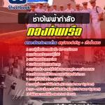 แนวข้อสอบราชการ ช่างไฟฟ้ากำลัง กองทัพเรือ อัพเดทใหม่ 2560