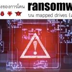 ความเสี่ยงของการโดน ransomware บน mapped drives