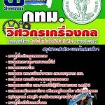++แม่นๆ ชัวร์!! หนังสือสอบวิศวกรเครื่องกล กทม. ฟรี!! MP3