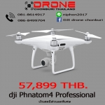 DJI Phantom 4 Pro ฟรีประกันภัย+ลงทะเบียน