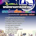 แนวข้อสอบพนักงานการตลาด การท่องเที่ยวแห่งประเทศไทย