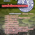 #เก็งข้อสอบธุรการ กรมกำลังพลทหารบก อ่านเข้าใจง่าย ตรงประเด็น ebooksheet
