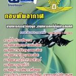 ++แม่นๆ ชัวร์!! หนังสือสอบนายทหารกรรมวิธีข้อมูล ,นายทหารเทคโนโลยีสารสนเทศ กองทัพอากาศ ฟรี!! MP3
