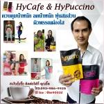 Hycafe ไฮคาเฟ่-กาแฟเพื่อสุขภาพ ลดน้ำหนัก ควบคุมน้ำหนัก บำรุงผิวพรรณ