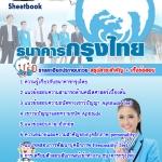 ++แม่นๆ ชัวร์!! แนวข้อสอบธนาคารกรุงไทย MP3